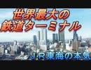 【迷列車 外伝】ギネスにも載った世界最大の鉄道ターミナル 名古屋駅(後編)