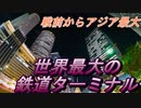 【迷列車 外伝】ギネスにも載った世界最大の鉄道ターミナル 名古屋駅(中編)