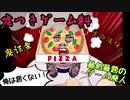 嘘つきゲーム#4〈ダンガンロンパ系-クズなピザ君は嘘つき会議により処刑されてしまいました〉