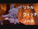 【レベル1縛り初見実況】〇リコンがロリダクソやる【リトルウィッチノベタ】Part6