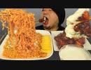 ASMR/咀嚼音/手作りヤンニョムチキン、チーズタッカルビ麺を食べる音