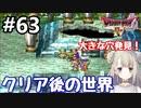 #63【DQ4】ドラゴンクエスト4で癒される!!激闘デスピサロ【女性実況】