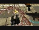 【実況プレイ】Boneworks プレイ動画 part.3【Oculus Link】