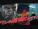 【ゾンビが追走!】 Dead by Daylight 実況プレイ Part41 【PS4】