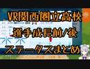 VR関西圏立高校 選手成長前/後ステータスまとめ【にじさんじ甲子園/樋口楓】