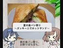 【夏の食パン祭り】ズッキーニでホットサンド