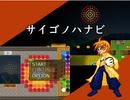 【RPGアツマール】『サイゴノハナビ』紹介動画