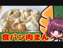 【夏の食パン祭り】東北きりぱんの食パン肉まん