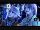 【FINAL FANTASY XIII】人生初のFFシリーズは13!【実況】#08