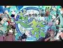 【UTAU中華組226人】ミクミク動画葱祭【UTAU COVER】