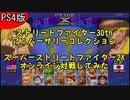 【スパ2X】アニコレでスパ2Xオンライン対戦してみた【PS4】