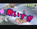 【ピクミン2】天蓋魔境の雪景色#8【実況】