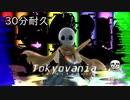 【30分耐久】【作業用BGM】Tokyovania(ver.phase4)【inktale】【ink!sans】
