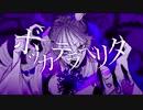 【立体音響】ボッカデラベリタ/莉犬