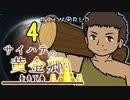 【RimWorld】サイハテの黄金郷 第4話【オリキャラ】