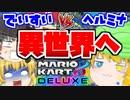 【ゆっくり実況】マリオカート8DXでUndertaleの神ヘルミナとコラボ!酒桜さんyuyqさんリスペクト【マリオカート8DX】