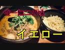 【スープカレーを食べよう】イエロー