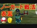 【マリオカート8DX】上手くなりたいマリオカート8DX #146【実況プレイ】