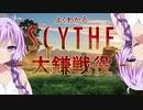 【ボードゲーム】よくわかる SCYTHE - 大鎌戦役 -【インスト】