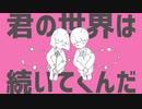【立体音響】木星のビート/すとぷり
