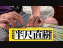 【モノサシスト】定規劇場『半尺直樹』