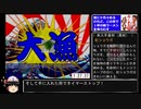 【ゆっくり】 ラーメン橋1950年代全勝_RTA_1:27:37 part5/5