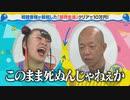 視聴者様に飼われたい! 2020/8/10放送分