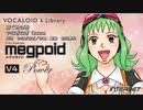 【Megpoid V4 Power/Vocaloidカバー】芽ぐみの雨【やなぎなぎ】