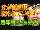 ゆっくり雑談 252回目(2020/8/10)