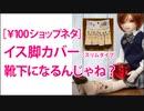 [¥100ショップネタ]イス脚カバー(スリムタイプ)が靴下になるんじゃね?