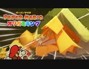 ペーパーマリオ オリガミキング しゃべりプレイ動画(ツチ神寺院)