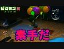 【ピクミン2】素手喧嘩(ステゴロ)in ピクミン【実況】
