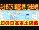 【日本最後の戦い】ダウンフォール作戦とは