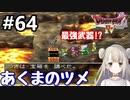 #64【DQ4】ドラゴンクエスト4で癒される!!あくまのツメ【女性実況】