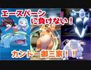 【ポケモン剣盾】燃えよ!カントー御三家の逆襲!!!!【きりたん・ゆっくり実況】