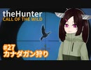 【theHunter: Call of the Wild™】カナダガン狩り #27【東北きりたん実況】