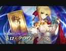 【FGO5周年記念】霊衣開放5騎まとめ宝具【Fate/Grand Order~under the same sky~】