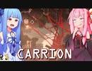 琴葉茜は怪物、生存者が敵の逆ホラーゲーム #15【CARRION】