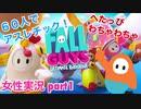□■Fall Guys へたっぴわちゃわちゃ実況 part1【女性実況】