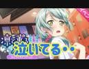 【バンドリ】紗夜さんが泣いてるだと!?