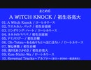 A WITCH KNOCK / 初生谷亮大 《まとめ6》