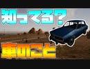 【PUBG】初心者向け 車の運転はレースゲームをしているようなもの!性能を知ったうえでスピンしないように注意しよう!【ゆっくり実況】#9