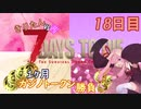 【7DTD】茜VSきりたん 1ヶ月カジノトークン勝負 18日目