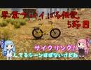 """【7DTD】茜「なべつかみ?」葵「""""Navezgane""""ね」 5節目"""