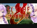 【SCYTHE - 大鎌戦役 -】 All you need is Win! part8 【プレイ動画】
