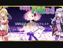 【FGO】ゆかりのFGOed 2020メモリアルクエスト 5周年記念メモリアルクエスト【VOICEROID実況プレイ】