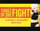 修羅場には慣れてる系女子が行くThe Thrill of the Fight【夏の単発】