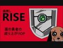 【過去音源/歌ってみた曲無しVer】盾の勇者の成り上がりOP 【RISE/MADKID】てりあや