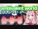 【ambivalent world】アニソン弾いてみた with SynthV琴葉茜【化物語:するがモンキー】