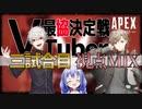 【APEX】VTuber最協決定戦三試合目かなちーくず各視点MIX【叶/勇気ちひろ/葛葉】